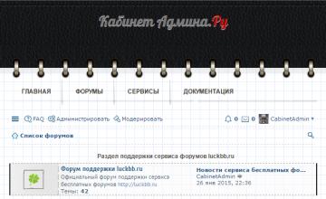 cabinetadmina.ru