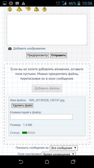Вложения изменение таблицы phpBB 3.1.x - Screenshot_2015-03-29-10-06-34.png