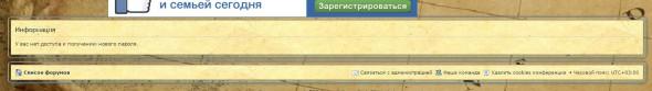 Форма Выслать пароль - pm.jpg
