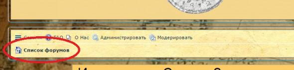 Как изменить название Список форумов на свое - pm.jpg