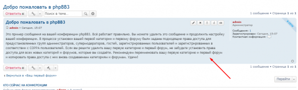 Переделываю prosilver - Screenshot_1.png