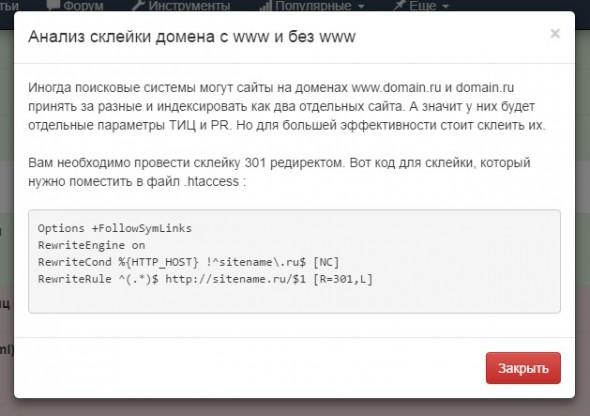 Склейка домена с www и без www - li.jpg