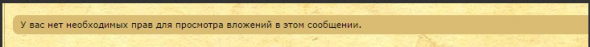 как запретить просмотр фото на форуме  гостям - Screenshot_3.png