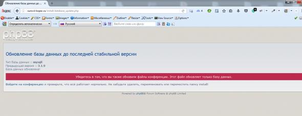 Проблема обновления 3.1.9 до 3.1.10 - Screenshot_3.png