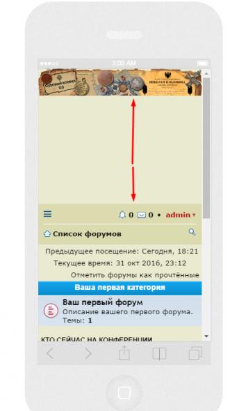 Правка шапки форума - Screenshot_1.png