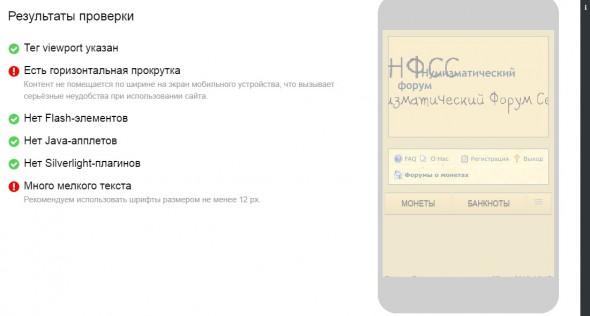 Дооптимизировать сайт под мобильные - Яндекс - fg.jpg