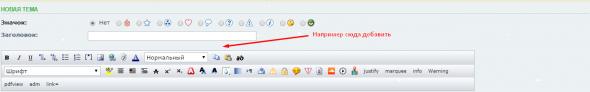 Как добавить поле при публикации темы - Screenshot_9.png