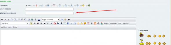 Как добавить поле при публикации темы - Screenshot_1.png