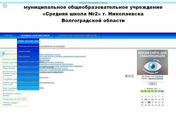 Скриншот - Сайт школы.JPG