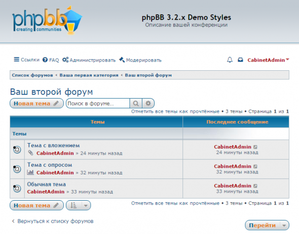 Subsilver 3.2 Стиль для phpBB 3.2 - subsilver3.2-3.png