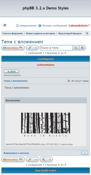 Subsilver 3.2 Стиль для phpBB 3.2 - subsilver3.2-5.png