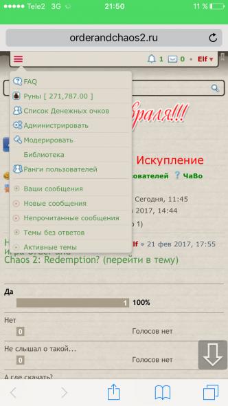 Вывести ссылки расширений в шапку - IMG_0746.PNG