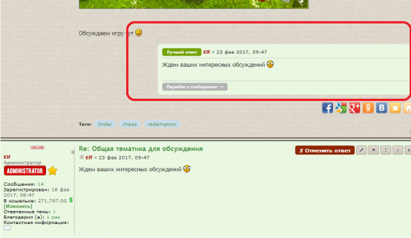 [RC] Best Answer. Лучший ответ - Best Answer in Topic.png