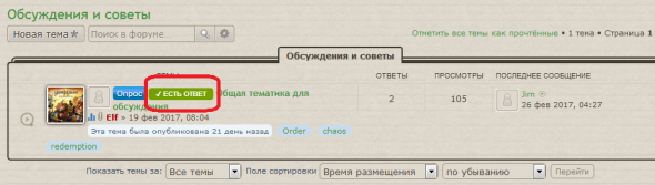 [RC] Best Answer. Лучший ответ - Best Answer in Topic List.png