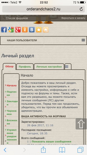 CA Vintage. Стиль для phpBB 3.1 - IMG_0498.JPG