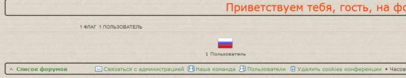 National Flags - Флажки пользователей. - Кривовасто 2.png