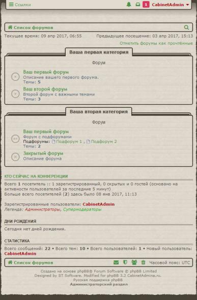 CA Vintage. Стиль для phpBB 3.2 - ca_vintage2.png