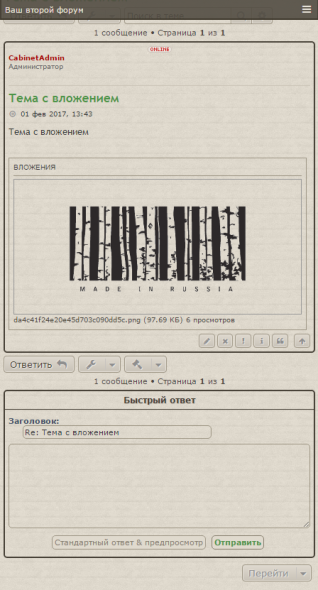 CA Vintage. Стиль для phpBB 3.2 - ca_vintage4.png