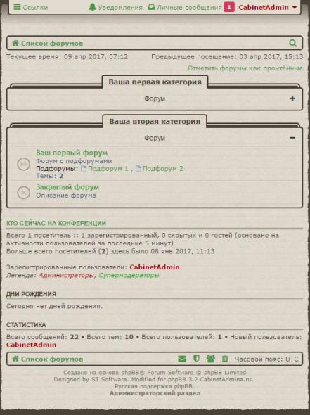 CA Vintage. Стиль для phpBB 3.2 - ca_vintage6.png