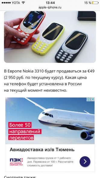 Нокиа 3310 2017 - IMG_1246.PNG