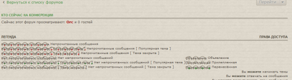 Forum Legend - Легенда внутри форума.png