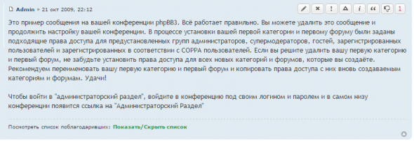 [dev] Thanks for posts - Спойлер для списка поблагодаривших - thanks-spoiler.png