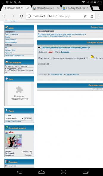 Модификация - Портал. Portal phpbb3 - Screenshot_2017-06-25-09-32-24.png