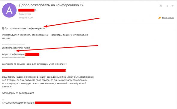 Отправка пароля пользователю при регистрации на @ - Screenshot_4.png