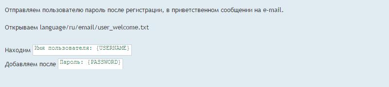 Отправка пароля пользователю при регистрации на @ - Screenshot_6.png