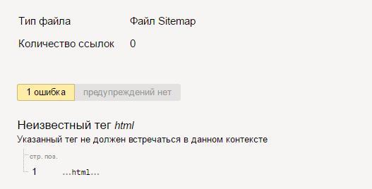 Ошибка карты сайта - sitemap.jpg