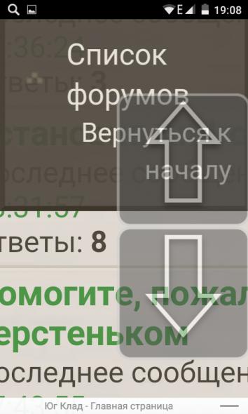 Scroll Up Down - кнопки верх вниз - фора2.png