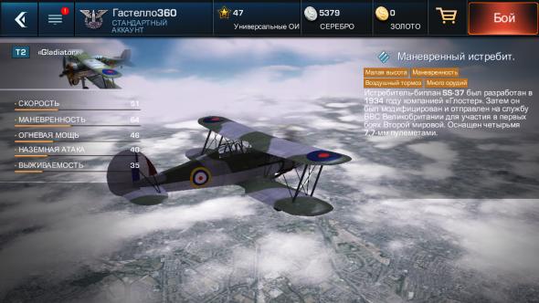 War Wings - IMG_2585.PNG