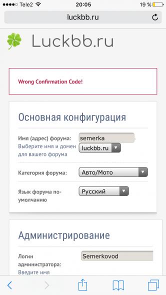 Не могу подтвердить регистрацию - IMG_2980.PNG