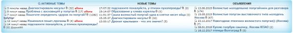 [ 3.1 & 3.2 ] Таблица на три колонки на странице форума - joxi.png