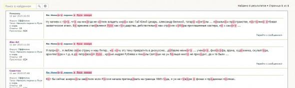 Смена цвета результатов поиска - 3.jpg