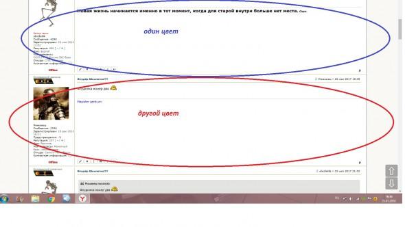 Вопрос по цветам CSS - 1.jpg