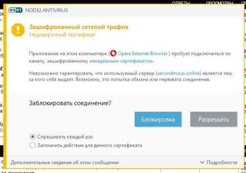 Недоверенный сертификат - вирус.jpg