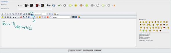 Помогите с цветом шрифта сайта по умолчанию - Снимок.PNG