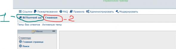 Как изменить название Список форумов на свое - Снимок2.PNG