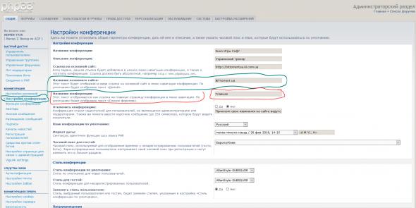 Как изменить название Список форумов на свое - Снимок1.PNG