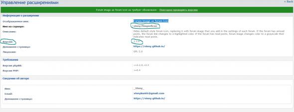 Forum image as forum icon нужна помощь с расширением - Снимок3.PNG