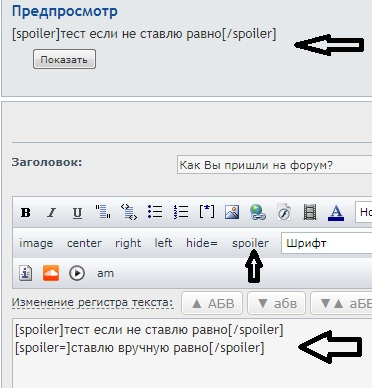 Bbcode спойлер - Безымянный.jpg