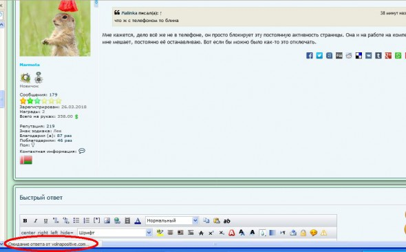 У пользователя проблемы со входом на форум - Ожидание ответа.JPG