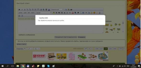 У пользователя проблемы со входом на форум - 153940851543525087.jpg