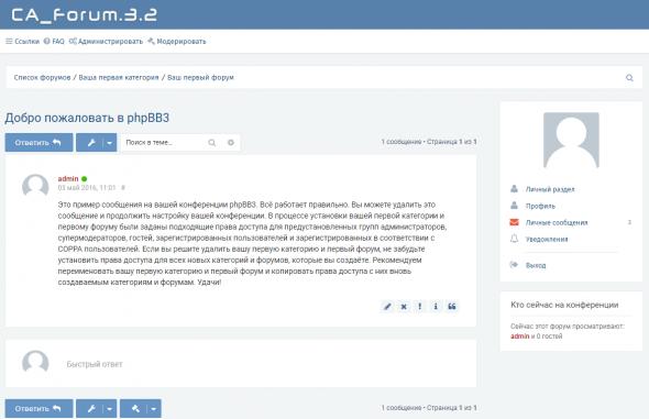 CA_Forum.3.2 Стиль для phpBB 3.2 - ca_forum.3.2_3.png