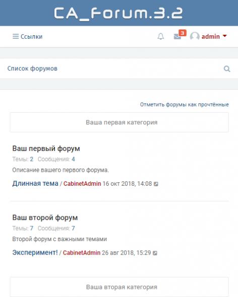 CA_Forum.3.2 Стиль для phpBB 3.2 - ca_forum.3.2_2.png