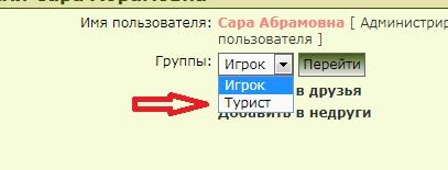 Группы пользователей - Безымянный1.jpg