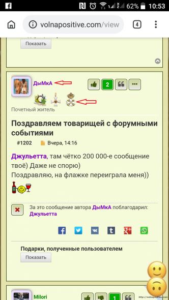 Рамка для аватара на CSS - Screenshot_20190124-105319.png
