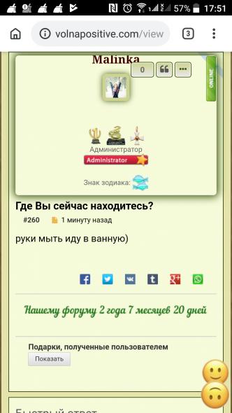 Мобильная версия форума - Screenshot_20190129-175150.png
