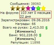 Стаж или количество дней на форуме под аватарой на phpbb. - Безымянный.jpg